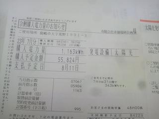 2011072208580000.jpg