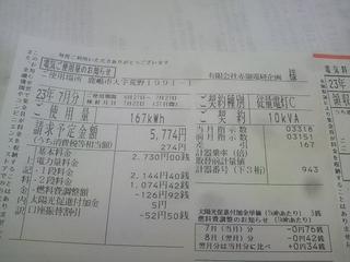 2011072208590000.jpg