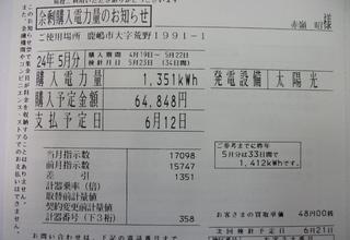 2012.05月 赤嶺昭 東電料金表.JPG