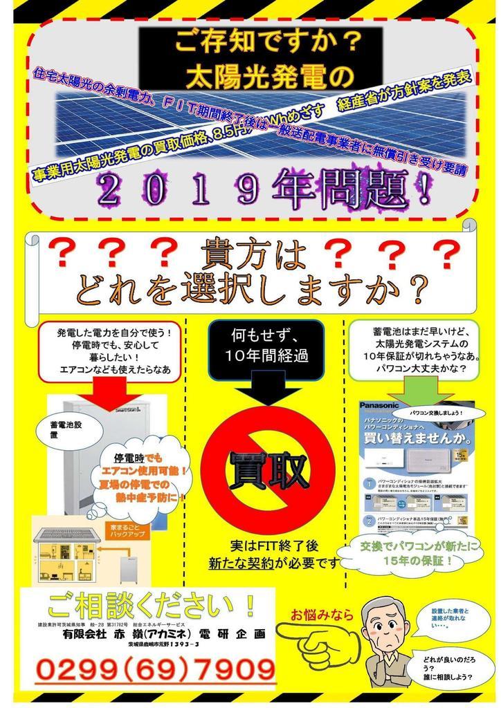 2019年問題パネル用加工済み.jpg