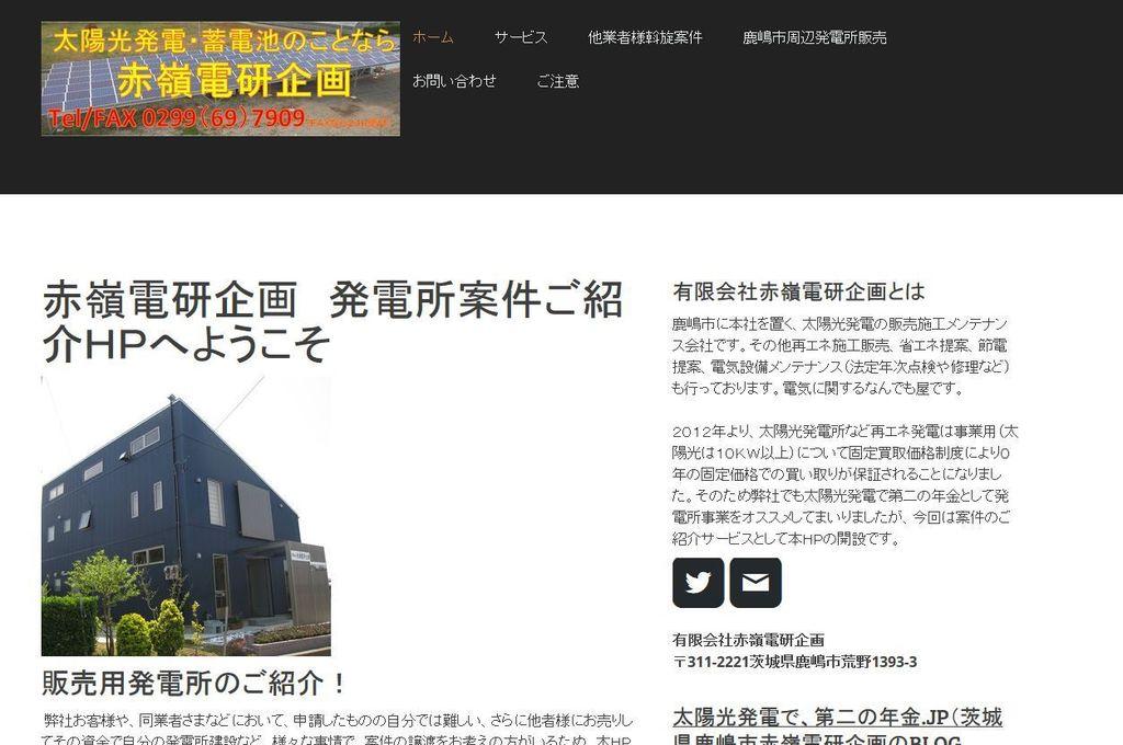 紹介ウェブ.jpg