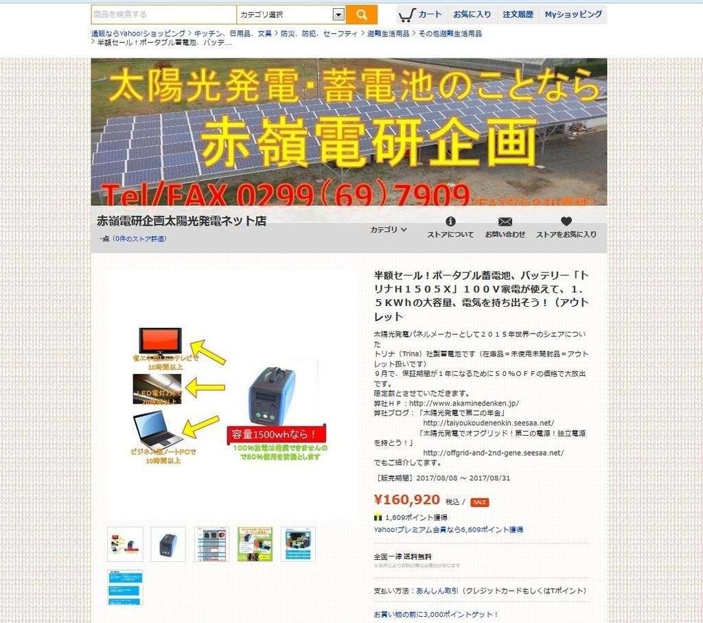 蓄電地セール.jpg