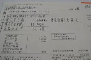 IMG_0009_R.JPG
