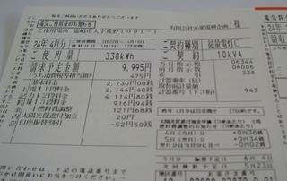 IMG_0012_R.JPG