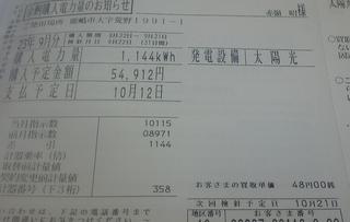 110923_131949.jpg