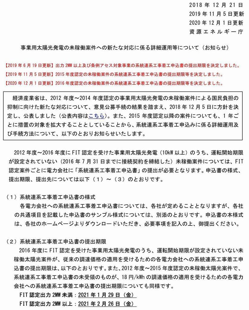 20181221_mikado-01.jpg