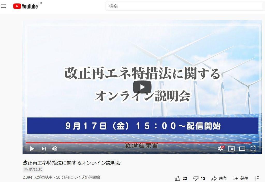 9月17日エネ庁説明会.jpg