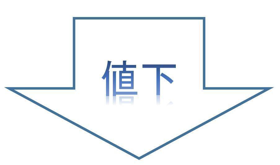 値下げイメージ.jpg