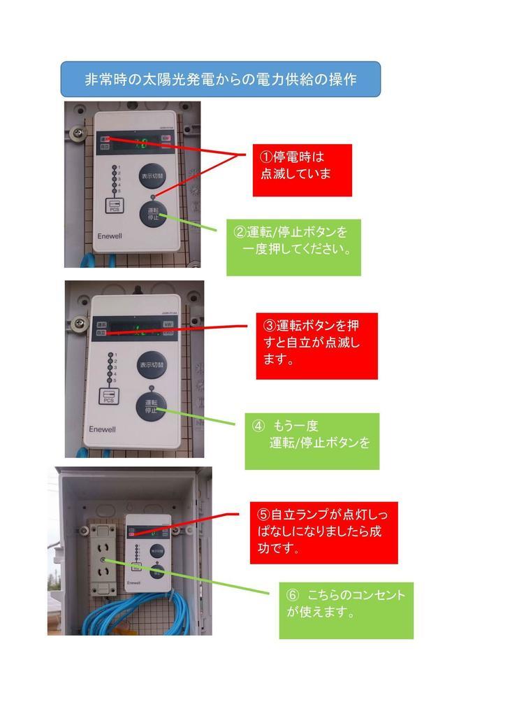 安川自立.jpg