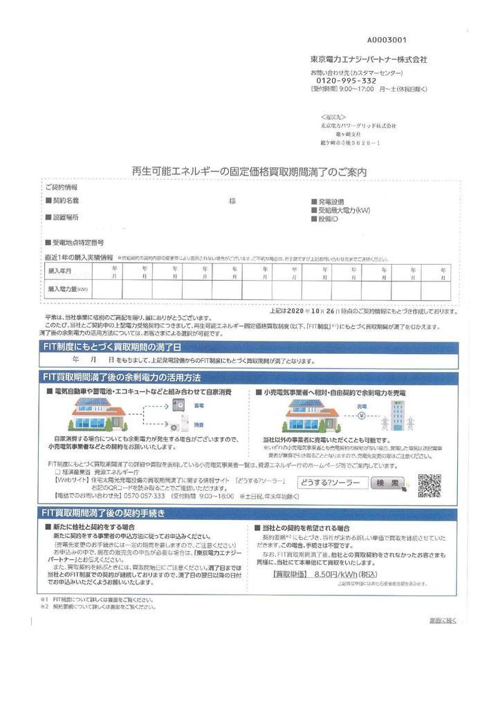 東電からのFIT切れ案内(編集済)-01.jpg
