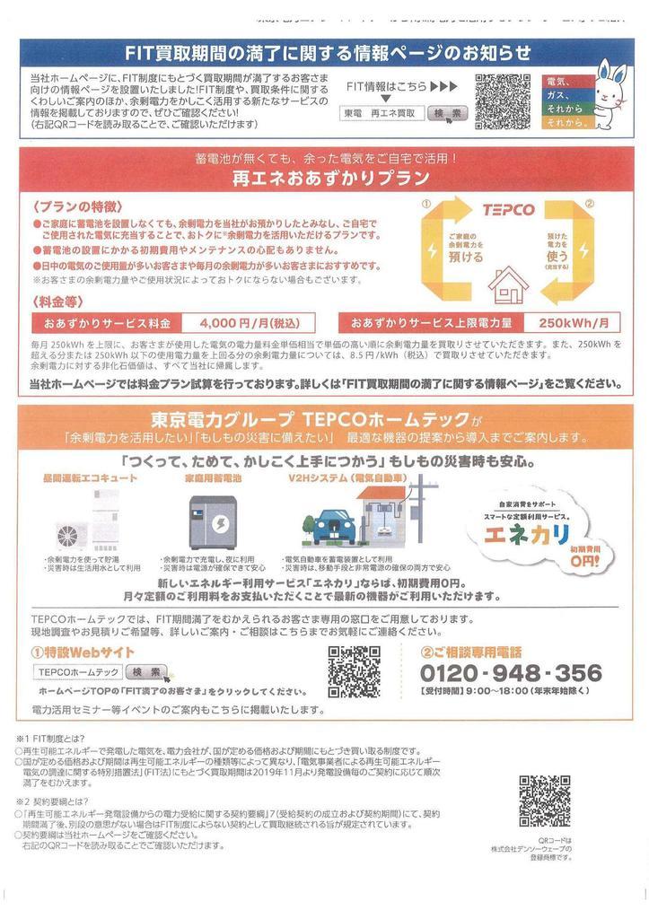 東電からのFIT切れ案内(編集済)-02.jpg