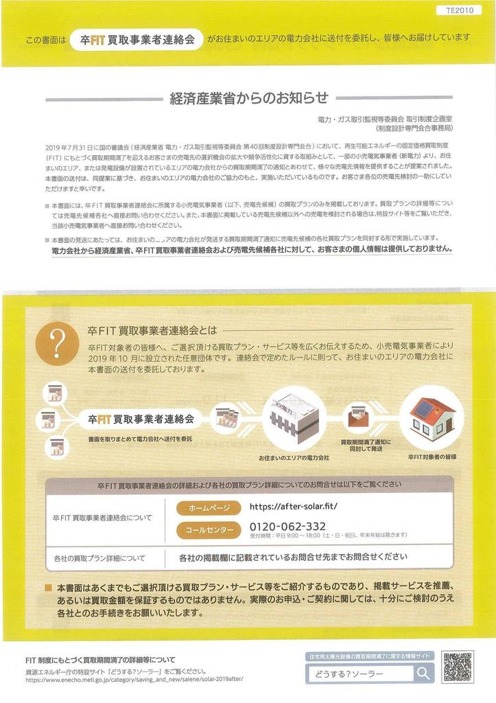 東電からのFIT切れ案内(編集済)-05.jpg