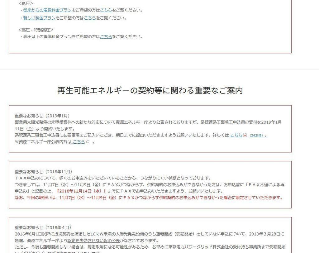 東電着工申し込み.jpg