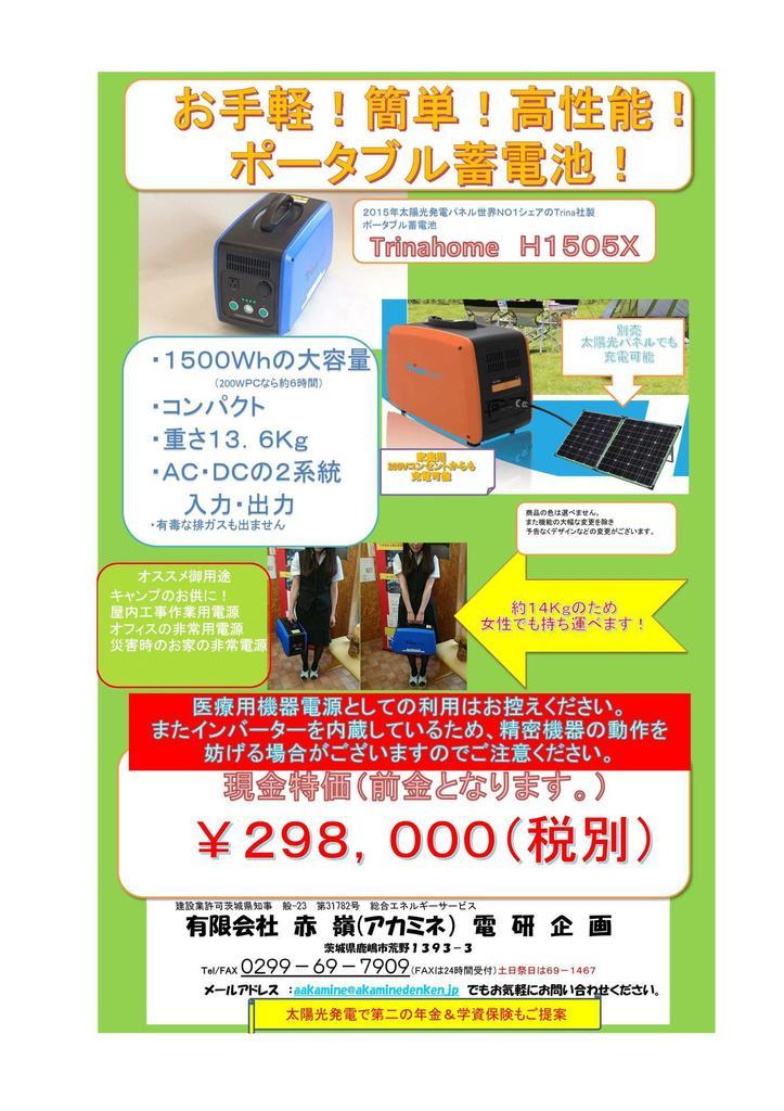 蓄電地チラシ正規値段.jpg