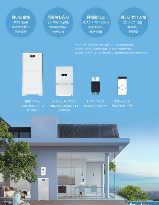 Huawei蓄電池.jpg