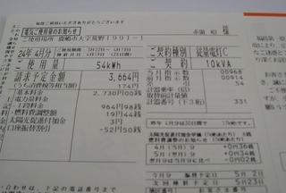 IMG_0010_R.JPG
