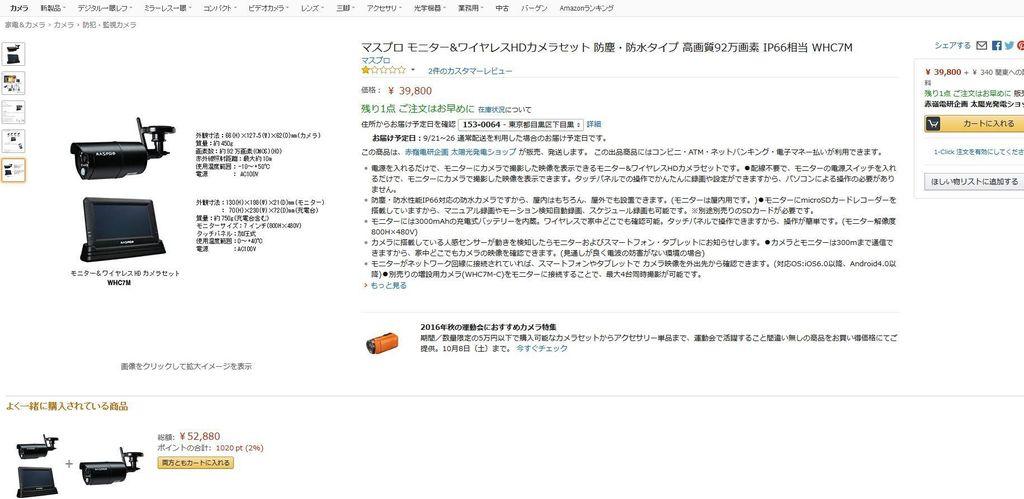 netshop画像マスプロ.jpg